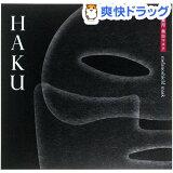 資生堂 HAKU メラノシールド マスク(30mL*1袋(上用・下用各1枚入))