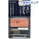 資生堂 インテグレート グレイシィ チークカラー オレンジ300(2g)【インテグレート グレイシィ】