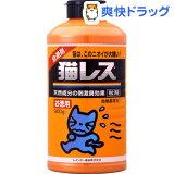 猫レス 粒剤 徳用(900g)