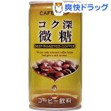 カフェドリップ コク深微糖(185g*30本入)