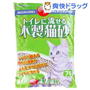 トイレに流せる木製猫砂(7L)