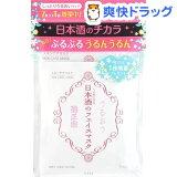 菊正宗 日本酒のフェイスマスク 7枚入+1枚増量セット(1セット)