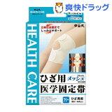 中山式 ひざ用医学固定帯メッシュ フリーサイズ(1コ入)