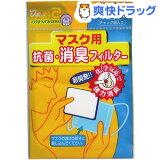 サンミリオン マスク用 抗菌・消臭フィルター チャック袋入(5枚入)
