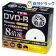 ハイディスク DVD-R データ用 4.7GB 8倍速対応 5mmスリムケース入り(10枚入)【ハイディスク(HI DISC)】