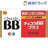チョコラBB プラス(250錠入)
