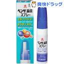 【第2類医薬品】ベンザ 鼻炎スプレー(14mL)【ベンザ】