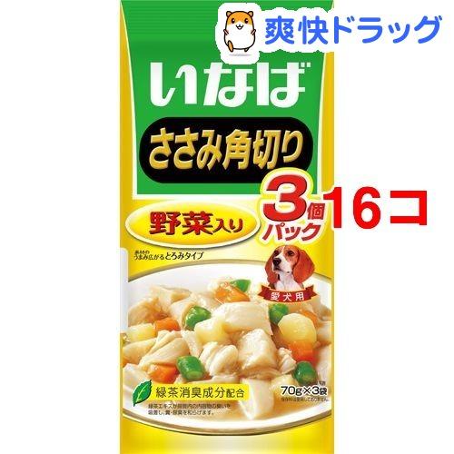 いなば ささみ角切り 野菜入り(70g*3袋入*16コセット)【イナバ】