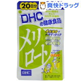 DHC メリロート 20日分(40粒入)