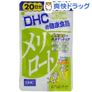 DHC メリロート 20日分 / DHC / サプリ サプリメントdhc ダイエット食品★税抜1900円以上で送料...