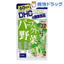 DHC パーフェクト野菜 60日(240粒)【HLS_DU】 /【DHC】[サプリ サプリメント] - 爽快ドラッグ