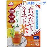 DHC 食べたい時のダイエット茶 レモンティー(6.2g*30包)
