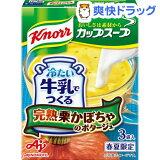 クノール カップスープ 冷たい牛乳でつくる栗かぼちゃのポタージュ(3袋入)