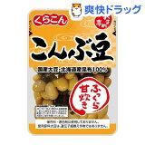 くらこん おまめ亭 こんぶ豆(120g)