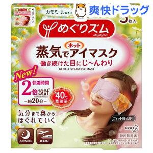 めぐりズム 蒸気でホットアイマスク カモミールジンジャーの香り / めぐりズム / アイケア用品...