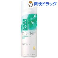 VO5 スーパーキープヘアスプレイ エクストラハード 無香料 / VO5(ヴイオーファイブ) / ヘアアレ...