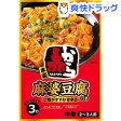 赤から監修 麻婆豆腐の素(2〜3人前)【赤から】
