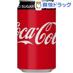 コカ・コーラ ゼロ / コカ・コーラ(CocaCora) / コーラ☆送料無料☆コカ・コーラ ゼロ(350mLX24...