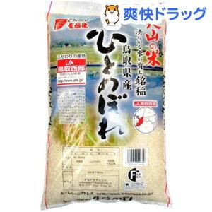 平成25年度産 JA鳥取西部 鳥取県産ひとめぼれ(5kg)[お米]【送料無料】