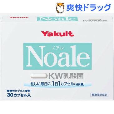 ヤクルト ノアレ カプセル(30カプセル)【ノアレ】