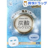 炭酸パックマスク(1枚入*3包)