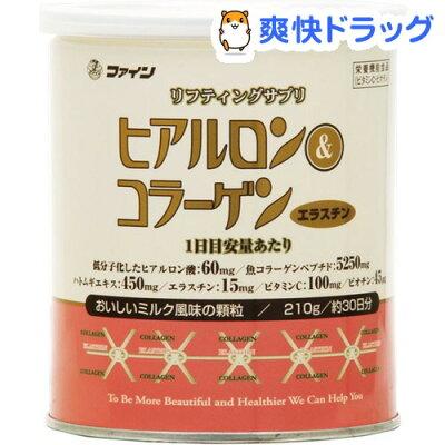 ヒアルロン&コラーゲン / ヒアルロン酸☆送料無料☆ヒアルロン&コラーゲン(210g)[ヒアルロン酸]
