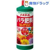 メネデール バラ肥料原液(1L)