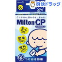 ミルトン CP(60錠) 【HLS_DU】 /[哺乳びん用洗剤]