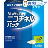 ニコチネル パッチ 10(セルフメディケーション税制対象)(14枚入)