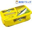 オーシャンフーズ サーディン オイル漬け(125g)[缶詰]