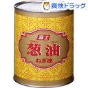 【訳あり】富士食品工業 葱油 業務用(700g)