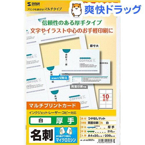 コピー用紙・印刷用紙, 名刺用紙  A4 JP-MCM07N(20200)