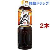 ヤマキ めんつゆ(1L*2コセット)