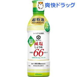 いつでも新鮮 超減塩しょうゆ 食塩分66%カット(450ml)【いつでも新鮮】