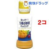 キユーピー 5種の野菜ドレッシング(180mL*2コセット)