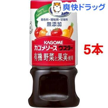 カゴメ 有機野菜と果実使用 ウスター*5コ(160mL5コセット)