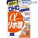 DHC α-リポ酸 60日分(120粒)【DHC サプリメント】【送料無料】