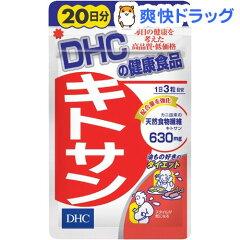 DHC キトサン 20日 / DHC / サプリ サプリメント ダイエット食品★税込1980円以上で送料無料★D...