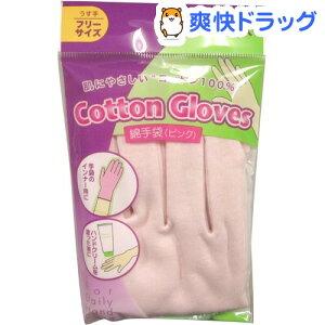 綿手袋 ピンク ハンドケア(1双)