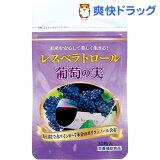 レスベラトロール 葡萄の実(251mg*30粒)
