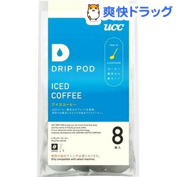 UCC ドリップポッド 鑑定士の誇り アイスコーヒー(8コ入)【ドリップポッド(DRIP POD)】