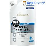 ルシード 薬用デオドラントボディウォッシュ つめかえ用(380mL)