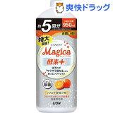チャーミーマジカ 酵素プラス フルーティオレンジの香り 詰替(950mL)