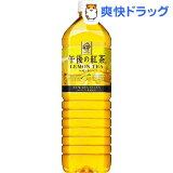 午後の紅茶 レモンティー(1.5L*8本入)