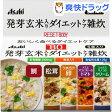 リセットボディ 発芽玄米入りダイエットケア雑炊 5食セット(1セット)【リセットボディ】[お腹 ダイエット]
