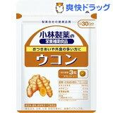 小林製薬 ウコン(90粒入(約30日分))