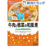 和光堂 グーグーキッチン 牛肉と根菜の和風煮 12ヵ月〜(80g)