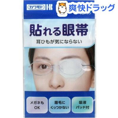 貼れる眼帯★税込1980円以上で送料無料★貼れる眼帯(3枚入)