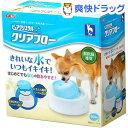 ピュアクリスタル 犬用フィルター給水器 クリアフロー ブルー(950ml)【d_pure】【ピュアクリスタル】
