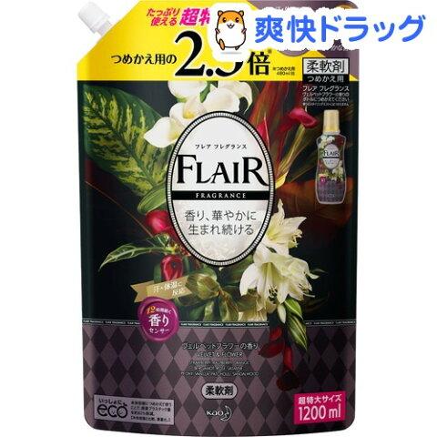 フレア フレグランス 柔軟剤 ヴェルベット&フラワー 詰め替え 特大サイズ(1200ml)【フレア フレグランス】